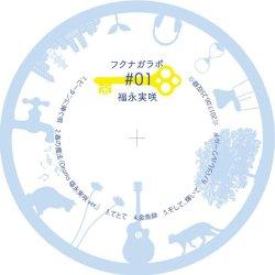 画像1: フクナガラボ#1(6/25新曲&ライブ録音CD)