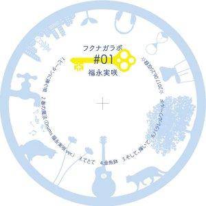 画像: フクナガラボ#1(6/25新曲&ライブ録音CD)