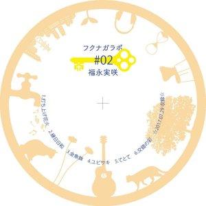 画像: フクナガラボ#2(7/29新曲&ライブ録音CD)