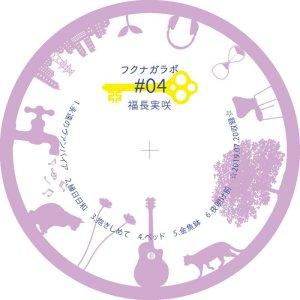 画像: フクナガラボ#4(7/20新曲&ライブ録音CD)