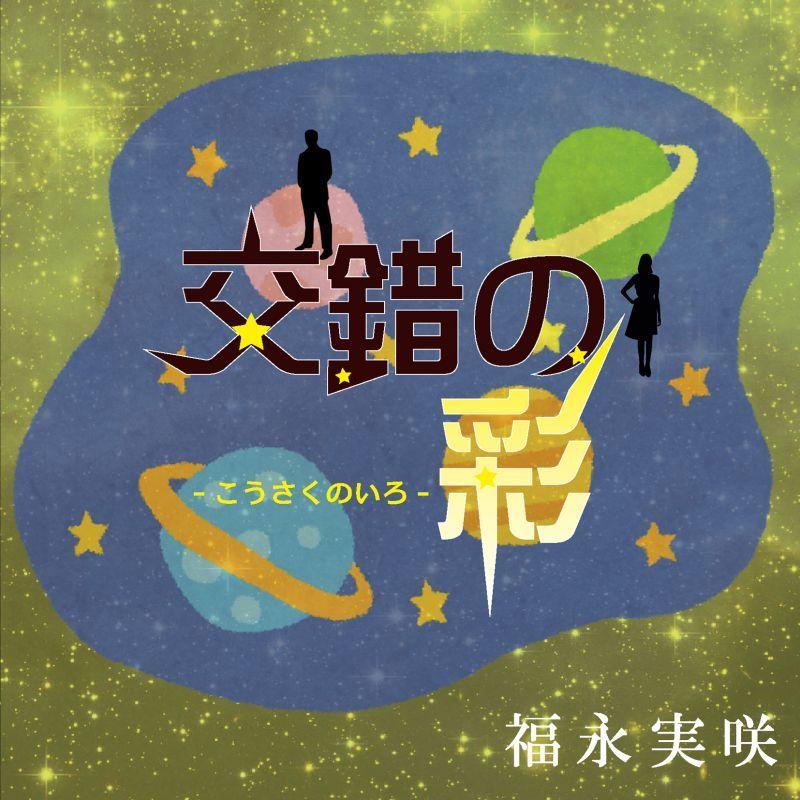 画像1: 福永実咲『交錯の彩』CD